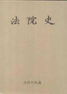 법원사 (자료편 포함 전2권) (1995 초판)
