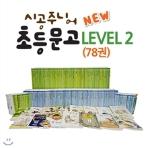 시공주니어 문고 레벨2 세트(전78권) /1-640&시공주니어
