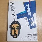 로아 바스또스의 사람의 아들 (1994년 초판) (1994년 초판)