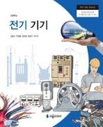 고등학교 전기기기 교과서-서울교과서 김종오 -2015 개정 교육과정