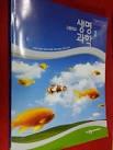 고등학교 생명과학1 교과서 (상상아카데미-이길재)