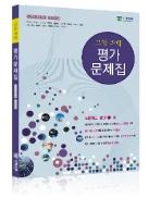 YBM더텍스트 고등 과학 평가문제집-2009개정 교육과정/새책 / 100% 미사용 정품 새 책ㅣ당일발송ㅣ후회없는 선택 - 책속으로