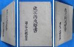국립중앙관상대 세차병술역서  歲次丙戌曆書  (1946 )  /상현서림 /사진의 제품    ☞ 서고위치:KO 2 * [구매하시면 품절로 표기됩니다]
