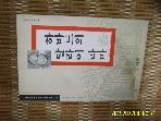 새터 / 하바드의 달라이 라마 / 제프리 홉킨스 엮음. 김충현 옮김 -설명란참조