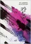 칼춤 - 제6회 김만중문학상 소설 부문 은상 수상작 (초판1쇄)