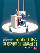 IntelliJ IDEA 프로젝트에 활용하기 : 다양한 언어와 프레임워크를 지원하는 통합 개발 환경 가이드