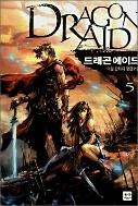 드래곤 에이드 1-5권 (완결) ☆북앤스토리☆