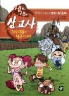 생생 상고사 -  치우대왕과 단군의 나라『박영규 선생님의 만화 한국사』 처음펴냄