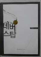 네버 스탑(NEVER STOP) - 빅뱅 1st fanbook(양장)