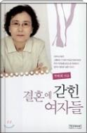 결혼에 갇힌 여자들 - 한국가정법률상담소장 곽배희가 꿈꾸는 행복한 결혼 이야기 초판 1쇄