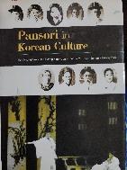 Pansori in Korean Colture - 영문본