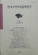 한국고전여성문학연구 - 제18집