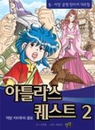 아틀라스 퀘스트 2 - 악당 카이두의 음모, 동.서양 문명 판타지 대모험 (아동만화/큰책/2)