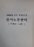 2020년 2기 모의고사 인사노무관리 1-8회 - 이해선