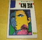 대결-구호본격성인만화/1987년초판발행 //층1-1