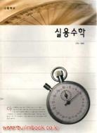 (상급) 7차 고등학교 실용수학 교과서 (천재 신현승)(413-5)