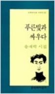 푸른빛과 싸우다 - 송재학 시집 (문학과지성 시인선 142) (1994 초판)