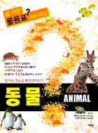 동물 Animal (아동/큰책/2)