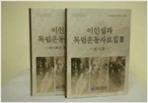 이인섭과 독립운동자료집 3- 전기류 (한국독립운동사자료총서 제30집) (2011 초판)