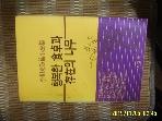 시인사 / 행복한 식탁과 존재의 나무 / 이상래 단편소설집 -87년.초판.설명란참조