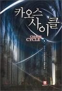 카오스 사이클 1-5 ☆북앤스토리☆