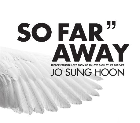 조성훈 - So Far Away (SINGLE) (홍보용 음반)