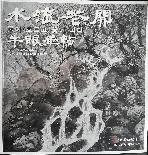 수유화개 (우안화첩) -강원일보사73주년 기획초대전-