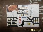 한결미디어 / 개척자 1 (완결 모름) / 이원호 소설 -09년.초판