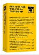 서울의 3년 이하 서점들 : 책 팔아서 먹고살 수 있느냐고 묻는다면