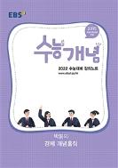 EBSi 강의노트 수능개념 사탐 박봄의 경제 개념홀릭 (2021년) #