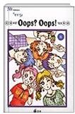 oops oops 둘 - 별빛내음 로맨스 소설(전2권중 제2권) 초판 1쇄