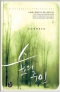 숲의 주인1 ~ 2 - 조은애 로맨스 장편소설 (전2권 완결) 초판발행