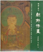 한국의 미 16 조선불화 (겉케이스 포함 하드커버) (419-9)