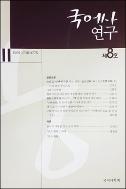 국어사 연구 제8호 (2008)