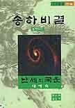 송하비결(난세의국운 대예측)-황남송.김성욱-2003