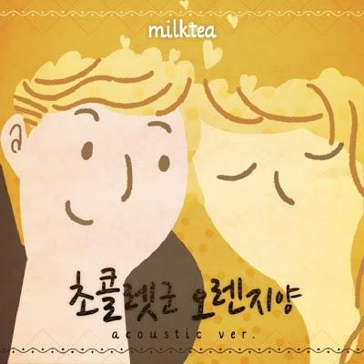 밀크티 (Milk Tea) - 초콜렛군 오렌지양 (디지털 싱글) [CD-R로 제작되어 있음]
