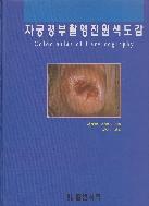 자궁경부촬영진원색도감 Color Atlas of Cervicography (1999 초판)