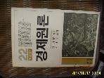 백산서당 / 경제원론 / 宮川實 궁천실 지음. 이내영 옮김 -85년.초판
