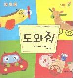 도와줘 (엄마 - 동심 오감 책놀이 프로그램)  (ISBN : 9791158876883)