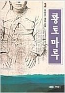 황토마루 1-3권 세트(전3권) - 정하연 대하소설