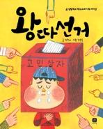 왕따 선거 - 리더십 (아동)