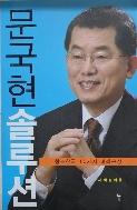 문국현 솔루션 - 창조한국 10가지 미래구상 2판 1쇄