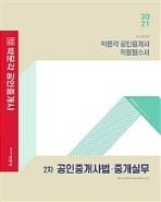 2021 박문각 공인중개사 적중필수서 2차 공인중개사법.중개실무