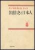 조선사와 일본인(朝鮮史と日本人:梶村秀樹著作集 第1卷) 초판(1992년)