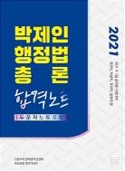 2021 박제인 행정법총론 합격노트
