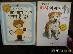 중앙. BB아이들 -2권/ 뽀아뽀아가 가져다 준 행복 / 어린이를 위한 하치 이야기 / 오카다 준. 아야노 마사루 -상세란참조