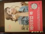 로그인 / 포니의 시크릿 메이크업 북 + DVD1장 / 박혜민 포니 지음 -아래참조
