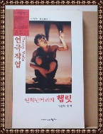 게릴라연극총서6/연극작업/연희단거리패 햄릿/이윤택 편저
