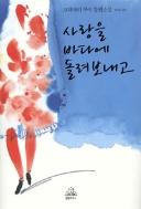 사랑을 바다에 돌려보내고 (양장/일본소설)