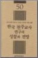 한국 천주교사 연구의 성찰과 전망 (한국교회사연구소 설립 50주년 기념 논총)